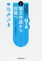 論文作成から投稿へ**日本看護協会出版会/日本看護協会/9784818017443**