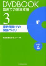 DVDBOOK 臨床での家族支援 3 複数面接での関係づくり**9784818017412/日本看護協会出版会/家族看護実践センター/978-4-8180-1741-2**