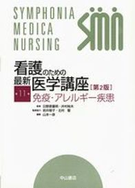 看護のための最新医学講座 11 免疫・アレルギー疾患**中山書店/山本一彦/9784521730981**
