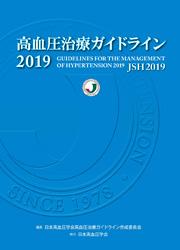 高血圧治療ガイドライン 2019**9784897753867/ライフサイエンス出版/日本高血圧学会 高血/978-4-89775-386-7**