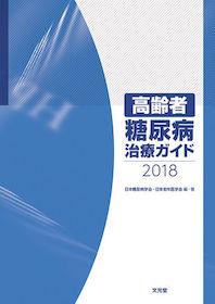 高齢者糖尿病治療ガイド 2018**9784830613913/文光堂/日本糖尿病学会・日本/978-4-8306-1391-3**