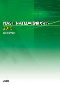 NASH・NAFLDの診療ガイド2015**9784830618888/文光堂/日本肝臓学会/978-4-8306-1888-8**
