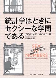 統計学はときにセクシーな学問である**9784897753720/ライフサイエンス出版/石塚 直樹/978-4-89775-372-0**
