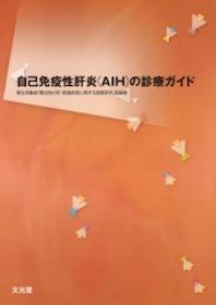 自己免疫性肝炎(AIH)の診療ガイド**文光堂/厚生労働省「難治性の肝・胆道疾患に関する調査研究」班/9784830618789**
