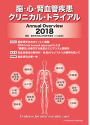 脳・心・腎血管疾患クリニカル・トライアル Annual Overview 2018**9784897753713/ライフサイエンス出版/臨床研究適正評価教育/978-4-89775-371-3**