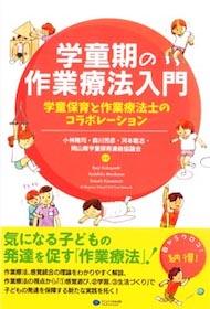 学童期の作業療法入門**9784863422216/クリエイツかもがわ/小林 隆司/978-4-86342-221-6**