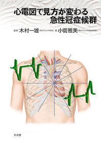 心電図で見方が変わる急性冠症候群**9784830619250/文光堂/小菅雅美/978-4-8306-1925-0**