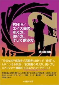 抗HIV / エイズ薬の考え方、使い方、そして飲み方 Ver.2**9784498017832/中外医学社/岩田 健太郎/978-4-498-01783-2**