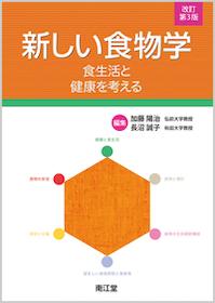 新しい食物学 改訂第3版**南江堂/加藤陽治・長沼誠子/9784524260645**