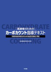 医療者のためのカーボカウント指導テキスト**9784830660634/文光堂/日本糖尿病学会/978-4-8306-6063-4**