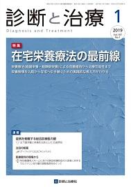 診断と治療 2019年1月 在宅栄養療法の最前線**4910042350192/診断と治療社/**