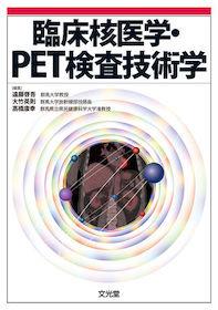 臨床核医学・PET検査技術学**9784830642234/文光堂/遠藤啓吾(群馬大学教/978-4-8306-4223-4**