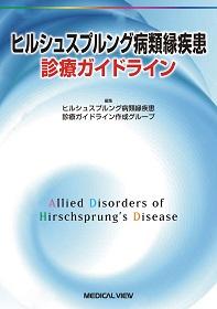 ヒルシュスプルング病類縁疾患診療ガイドライン**9784758312660/メジカルビュー社/編集:ヒルシュスプル/978-4-7583-1266-0**