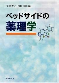 ベッドサイドの薬理学**9784621302743/丸善出版/笹栗 俊之/978-4-621-30274-3**