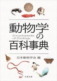 動物学の百科事典**9784621303092/丸善出版/日本動物学会/978-4-621-30309-2**