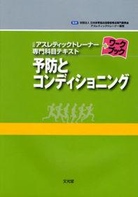 予防とコンディショニング**9784830651731/文光堂/監:日本体育協会/978-4-8306-5173-1**