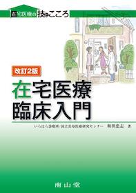 在宅医療臨床入門 改訂2版**9784525208820/南山堂/和田 忠志/978-4-525-20882-0**