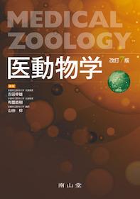 医動物学 改訂7版**9784525173272/南山堂/吉田 幸雄/978-4-525-17327-2**