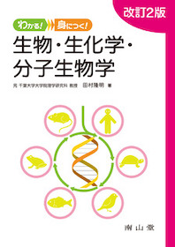 わかる!身につく!生物・生化学・分子生物学 改訂2版**9784525131425/南山堂/田村 隆明/978-4-525-13142-5**