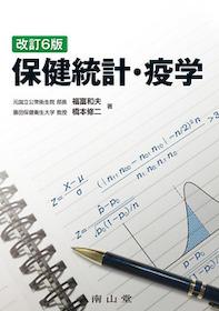 保健統計・疫学 改訂6版**南山堂/福富 和夫/9784525053369**