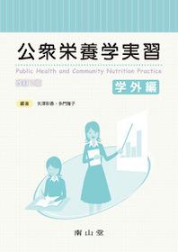 公衆栄養学実習 学外編 改訂2版**9784525633721/南山堂/矢澤 彩香/978-4-525-63372-1**