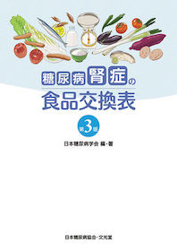 糖尿病性腎症の食品交換表 第3版**9784830660481/文光堂/日本糖尿病学会/978-4-8306-6048-1**