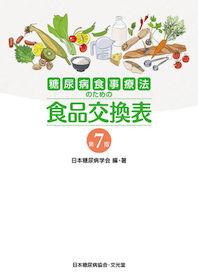 糖尿病食事療法のための食品交換表 第7版**9784830660467/文光堂/日本糖尿病学会/978-4-8306-6046-7**