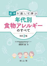 症例を通して学ぶ 年代別食物アレルギーのすべて 改訂2版**南山堂/海老澤 元宏/9784525284824**