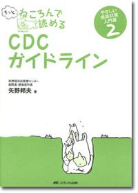 もっとねころんで読めるCDCガイドライン**9784840425544/メディカ出版/県西部浜松医療センタ/978-4-8404-2554-4**