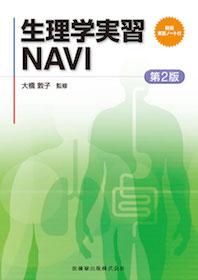生理学実習NAVI 第2版**9784263240724/医歯薬出版/大橋敦子/978-4-263-24072-4**