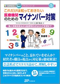これだけは知っておきたい医療機関のためのマイナンバー対策**9784864395113/日本医療企画/石橋賢治/978-4-86439-511-3**