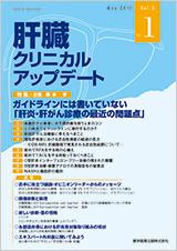 肝臓クリニカルアップデート 2017年5月 ガイドラインには書いていない「肝炎・肝がん診療の最近の問題点」**9784865172171/医学図書出版/978-4-86517-217-1**