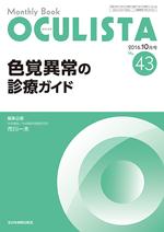 Monthly Book OCULISTA 43 色覚異常の診療ガイド**全日本病院出版会/市川一夫/9784865190434**