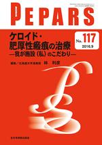 PEPARS 117 ケロイド・肥厚性瘢痕の治療**9784865193176/全日本病院出版会/林 利彦/978-4-86519-317-6**