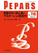 PEPARS 118 再建外科で初心者がマスターすべき10皮弁**9784865193183/全日本病院出版会/関堂 充/978-4-86519-318-3**