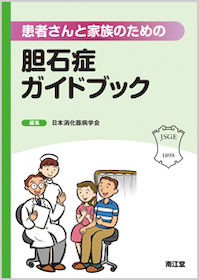 患者さんと家族のための胆石症ガイドブック**南江堂/日本消化器病学会/9784524262755**
