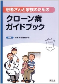 患者さんと家族のためのクローン病ガイドブック**南江堂/日本消化器病学会/9784524262779**
