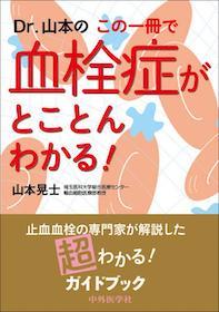 Dr.山本のこの一冊で血栓症がとことんわかる!**9784498225121/中外医学社/山本 晃士/978-4-498-22512-1**