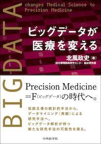 ビッグデータが医療を変える**9784498048607/中外医学社/北風 政史/978-4-498-04860-7**