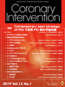 Coronary Intervention Vol.15 No.1 Contemporary best strategy of PCIで本邦PCI例の予後改善**9784903043869/メディ**