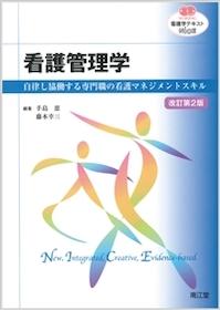 NiCE 看護管理学 改訂第2版**南江堂/手島 恵/9784524255719**