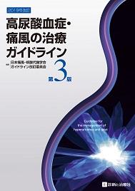 高尿酸血症・痛風の治療ガイドライン 第3版**診断と治療社/日本痛風・核酸代謝学会/9784787823755**