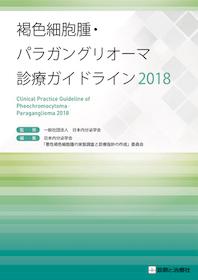 褐色細胞腫・パラガングリオーマ診療ガイドライン 2018**9784787823625/診断と治療社/監修:日本内分泌学会/978-4-7878-2362-5**