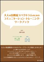 大人の自閉症スペクトラムのためのコミュニケーション・トレーニング・ワークブック**9784791109524/星和書店/加藤進昌/978-4-7911-0952-4**