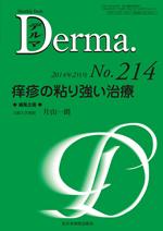 Monthly Book Derma 214 痒疹の粘り強い治療**9784881178775/全日本病院出版会/片山 一朗/978-4-88117-877-5**