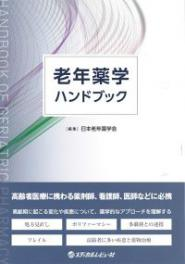 老年薬学ハンドブック**9784779220685/メディカルレビュー社/日本老年薬学会/978-4-7792-2068-5**