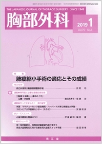 胸部外科 2019年1月 肺癌縮小手術の適応とその成績**4910028290191/南江堂/**