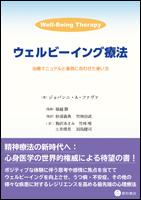 ウェルビーイング療法**9784791109852/星和書店/堀越 勝/978-4-7911-0985-2**
