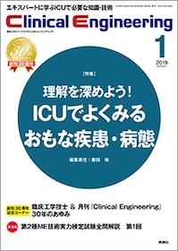 Clinical Engineering 2019年1月 理解を深めよう!ICUでよくみるおもな疾患・病態**秀潤社/学研メディカル秀潤社/9784780906127**
