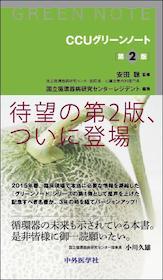 CCUグリーンノート 第2版**9784498134232/中外医学社/安田 聡/978-4-498-13423-2**